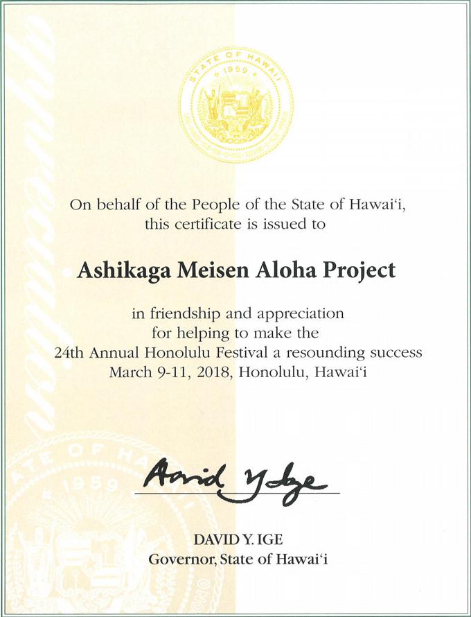 ホノルル市長からの感謝状
